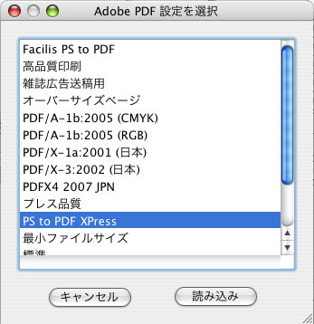 2-3pdf-setting-load