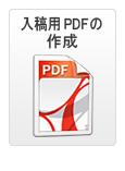 入稿用PDFの作成