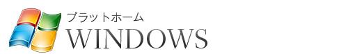 プラットホーム・Windows